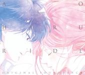 TVアニメ「アオハライド」 オリジナルサウンドトラック
