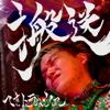 44. 搬送 - EP - へきトラハウス