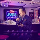 演歌の若大将 ~ Club光進丸-加山雄三