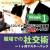 English Vitamin - シリコンバレー的ビジネス英会話・朝の5分レッスン「職場での社交術」第1週 アートワーク