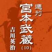 週刊宮本武蔵アーカイブ(10)