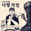 Yoo Se Yoon - 나랑 사귖 (feat. Juho & 지연) ilustración