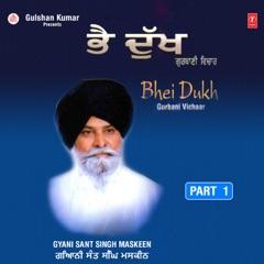 Bhei Dukh, (Part - 1)