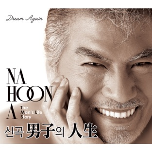 Dream Again – Na Hoon-A