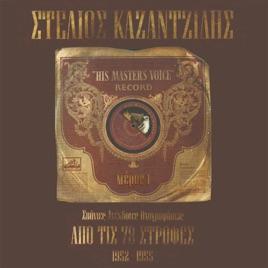 6ae72b1bec Apo Tis 78 Strofes - Stelios Kazadzidis (1952 - 1955) Stelios Kazantzides