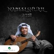 Nabeel Shuail 2018 - EP - Nabil Shuail - Nabil Shuail