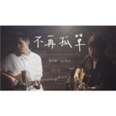 不再孤單 (feat. 阿信) [Acoustic Version]