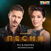 Феноменальны - PLC & Nastika