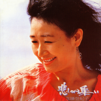 Tokiko Kato - Kanashimino Tsudoi artwork