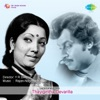 Thayigintha Devarilla (Original Motion Picture Soundtrack) - EP