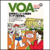 アルク - VOAニュースフラッシュ 2005年度版 アートワーク