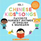 Chinese Kids Songs: Favorite Nursery Rhymes in English & Mandarin, Vol. 1