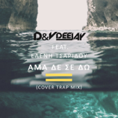 Άμα δε σε δω (Cover Trap Mix) - D&V Deejay & Ελένη Τσαρίδου