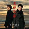 Beyond the Deep Sea - Fukaki Umi No Kanata - Yoshida Brothers