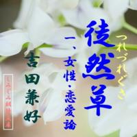 【現代語訳】徒然草-(1)女性・恋愛論