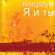 Korgstyle - Я и ты