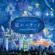 Ballad of Stars - DISNEY Songs on Guitar - Naganori Sakakibara