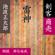 雷神 (剣客商売より): 剣客商売より - 池波正太郎