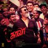 Kaala (Tamil) [Original Motion Picture Soundtrack] - Santhosh Narayanan