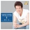 WHITE Ⅲ 舟木一夫 55th anniversary special edition ジャケット写真