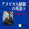 アルク - アメリカ大統領の英語3 アイゼンハワー(アルク) アートワーク