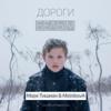 Марк Тишман & MelnikovA - Дороги белым обложка
