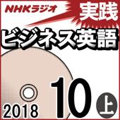 NHK 実践ビジネス英語 2018年10月号(上)