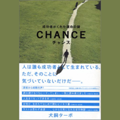 チャンス-成功者がくれた運命の鍵