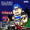 ナニノナカニ (CHEHON Remix) - Single ジャケット写真