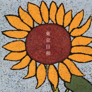 大貫妙子, FEBIAN REZA PANE, 坂本龍一 & 小倉博和 - 東京日和
