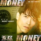 Money Money (電影《無雙》宣傳推廣曲)