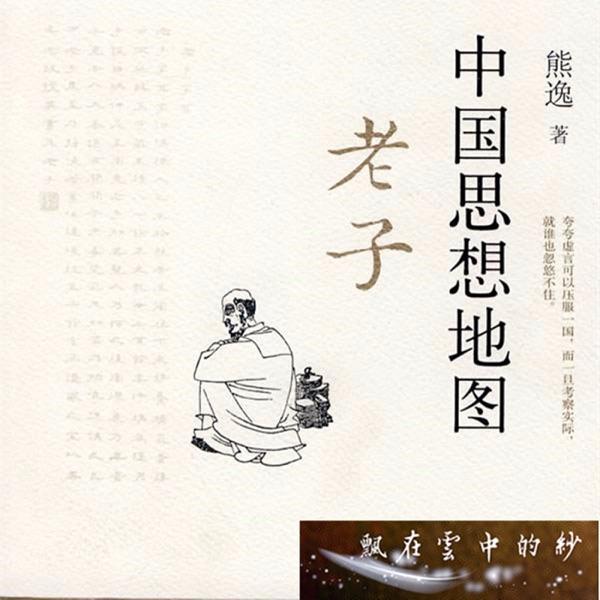 中国思想地图:老子-熊逸