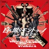 白と黒のモントゥーノ feat.斎藤宏介(UNISON SQUARE GARDEN) - EP ジャケット写真