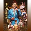 尹光任曲新韻任白新馬經典粵曲演唱會 - Jackson Wan