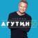 Leonid Agutin - Я тебя не вижу