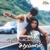 Pudhukottaiyilirundhu Saravanan Original Motion Picture Soundtrack EP