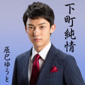 Shitamachijunjyo