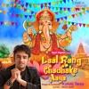 Laal Rang Chadhake Aaya Single