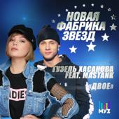Двое (feat. MASTANK)