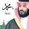 Rashed Al Majid - Ya Mohammad artwork