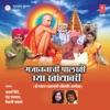 Gajananachi Paalkhi Ghya Khandyavari EP