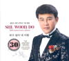 Sul Woon Do's 30th Debut Anniversary - Sul Woon Do