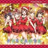 Christmas No Uta-Poppin'Party