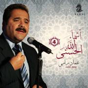 Asmao Lah Al Hussnaa - Imad Rami - Imad Rami
