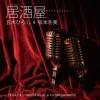 Izakaya (New Version) - EP ジャケット写真