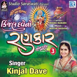 Kinjal Dave No Rankar, Pt. 3 – Kinjal Dave