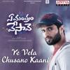 Ye Vela Chusano Kaani From Ye Mantram Vesave Single