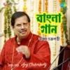 Bengali Songs Ajoy Chakrabarty
