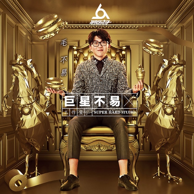 Mao Bu YI – 【巨星不易工作室】No.2 – EP [iTunes Plus M4A] | iplusall.4fullz.com