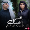 Aqsim Ahebik feat Fahad ElSalem - Al Anean mp3